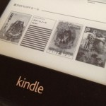 Kindle Paperwhite フリーズ時の対応方法