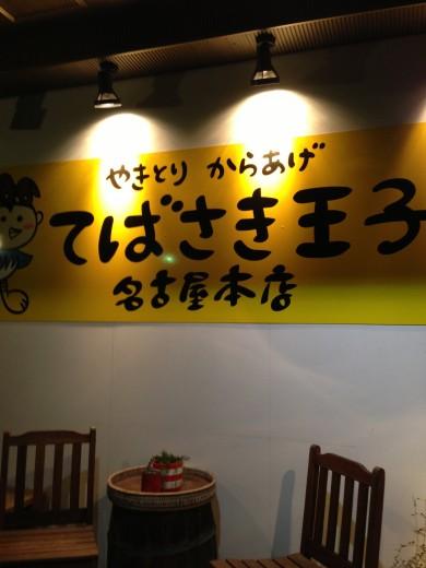 てばさき王子名古屋本店の手羽が予想以上にうまかった 3/25~3/31まとめ【週記】