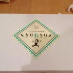 日進市竹の山「きりむきり」のシフォンケーキに悶絶