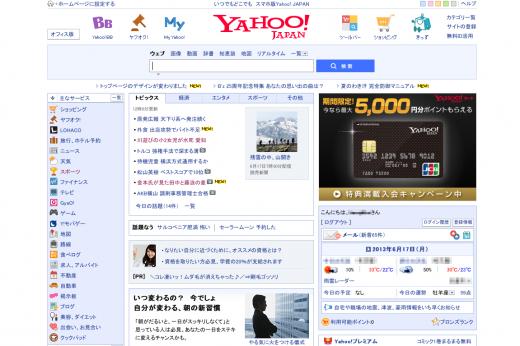 Yahoo! フラットデザイン