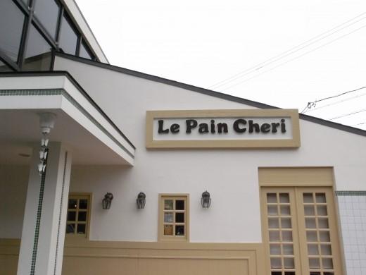 日進市米野木町にあるパン屋さん「ラ・パンシェリ」のモーニングが絶品