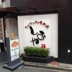 思い出のパスタ「大須アルデンテ」の味が楽しめる「しおや」へ行ってきた