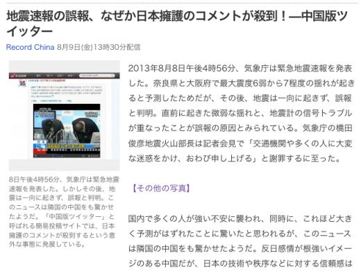 人のミスを叩きまくる日本の風習はどうなの?と思う