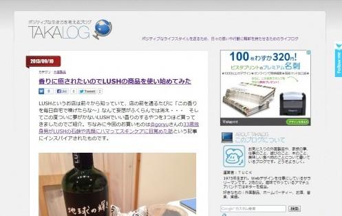 takalogトップページ