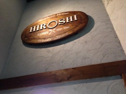名古屋のパスタ好きなら誰でも知っている!名店スパゲティハウス「HIROSHI」の魅力