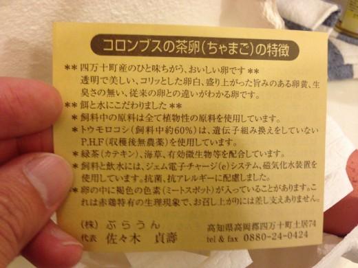 茶卵(ちゃまご)説明