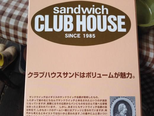 クラブハウスサンドはボリュームが魅力