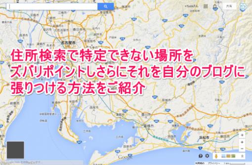 Googleマップのマイマップ機能を使って任意の場所をポイントしブログで公開する方法