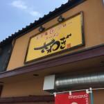 名古屋でジロー系ラーメンが食べたくなったら「ラーメンさわぎ」へ行くとよい