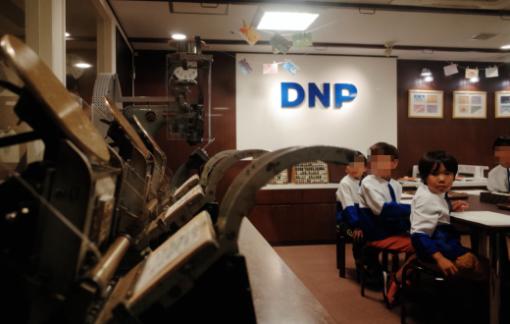 DNPで印刷体験