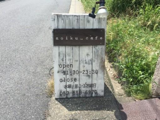 aoiku_cafe