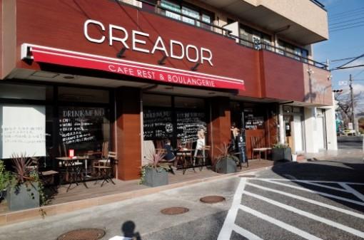 日進市のレストラン「CREADOR(クレアドール)」のランチは美味しいパンが食べ放題だ!