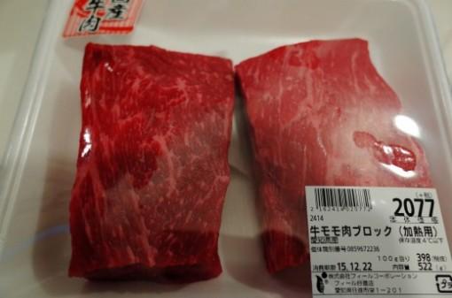 牛ももブロック肉